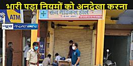 JHARKHAND NEWS: लापरवाही की हद: कोरोना पॉजिटिव होने के बाद भी खुद ही बेच रहा था दवा, दुकान हुई सील