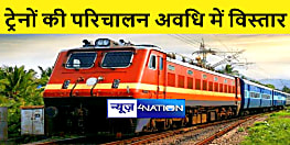 मुंबई से बिहार आनेवाली कई ट्रेनों की परिचालन अवधि में हुआ विस्तार, देखें लिस्ट