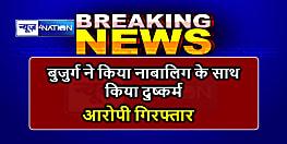 BIHAR NEWS : 60 साल के बुजुर्ग ने नाबालिग के साथ किया दुष्कर्म, गर्भवती पीड़िता पहुंची थाने