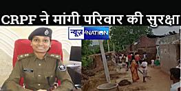 BIHAR NEWS : देश की सुरक्षा के लिए जम्मु में तैनात CRPF जवान ने एसपी से लगाई गुहार - मेरे परिवार की रक्षा कीजिए