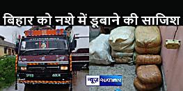 BIHAR NEWS : प्याज को बोरियों बीच में छिपाकर कर रहे थे गांजा की स्मगलिंग, दो तस्कर गिरफ्तार