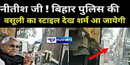हाय रे बिहार पुलिस! बालू ट्रकों से 'वसूली' का नया 'ट्रेंड' देख 'शातिर गिरोह' भी शरमा जाए, देखें VIDEO