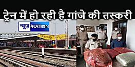 एक्सप्रेन ट्रेन से हो रही थी गांजे की तस्करी, जीआरपी ने जांच के दौरान किया जब्त, माल छोड़कर गायब हुए तस्कर
