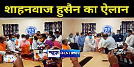 CM नीतीश के गृह जिले नालंदा में 528 करोड़ के निवेश का प्रस्ताव, हर जिले में लगेगा उद्योग- शाहनवाज
