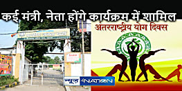 BIHAR NEWS: बीजेपी ऑफिस में मनाया जायेगा योग दिवस, कई मंत्री, नेता होंगे शामिल