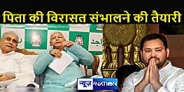 राजद में तेजस्वी की ताजपोशी की तैयारी शुरू :  मुख्यमंत्री बनने से पहले मिल सकती है पार्टी की यह बड़ी जिम्मेदारी