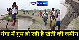 गंगा नदी के तेज कटाव से मचा कोहराम, प्रभावित ग्रामीणों की शिकायत - बिना काम किए 56 करोड़ की राशि का हो गया बंदरबांट