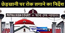पटना हाईकोर्ट ने छेड़खानी पर रोक लगाने का डीजीपी और गृह विभाग को दिया निर्देश, पढ़िए पूरी खबर