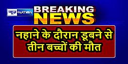 BIHAR NEWS: चंवर में नहाने गए बच्चे डूबे, एक ही परिवार के तीन बच्चों की मौत, घर सहित गांव में मचा कोहराम