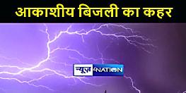 BHAGALPUR NEWS : वज्रपात की चपेट में आने से एक युवक की मौत, दूसरा गंभीर रूप से जख्मी