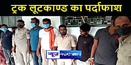 गोपालगंज पुलिस ने 9 बदमाशों को किया गिरफ्तार, लूट का ट्रक और लाखों का सरिया बरामद