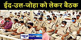MOTIHARI NEWS : ईद-उल-जोहा को लेकर डीएम और एसपी ने बैठक, अधिकारियों को दिए कई निर्देश