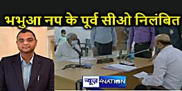 हुजूर... मत कहिए सुशासन! शख्स ने CM नीतीश के सामने डिप्टी CM के विभाग की खोली पोल तो तीसरे दिन निलंबित हुआ 'भ्रष्ट' अफसर