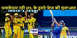IPL2021: दूसरे फेज के पहले मैच में दिखी CSK की क्लास परफॉर्मेंस, UAE TERROR और MI, दोनों पर दर्ज की जीत