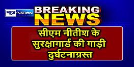 सीएम नीतीश कुमार के सुरक्षा गार्ड की गाड़ी हुई दुर्घटनाग्रस्त, बाल-बाल बचे सुरक्षाकर्मी