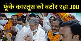 फूंके हुए 'कारतूस' को बटोर JDU बनेगा नंबर वन! पूर्व MLC विनोद सिंह 'पाला' बदल LJP से सत्ताधारी जमात में हुए शामिल