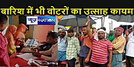 PANCHAYAT ELECTION : बारिश भी नहीं रोक सकी मतदाताओं के उत्साह को, मतदान केंद्रों पर उमड़ी भीड़