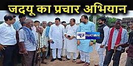 उपचुनाव को लेकर जदयू का प्रचार अभियान, मुख्यमंत्री नीतीश कुमार के हाथों को मजबूत करेगी तारापुर की जनता
