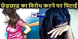 पटना में वुमन क्राइम : घर में घुसकर लड़की के साथ छेड़खानी, विरोध करने पर बदमाश ने पीड़िता और उसकी मां को जकर की पिटाई, दोनों अस्पताल में भर्ती