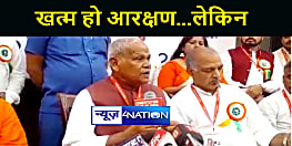 आरक्षण हटाने के पक्ष में पूर्व मुख्यमंत्री जीतनराम मांझी का बड़ा बयान, कहा सरकार कर दें बस यह काम...
