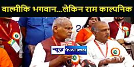 पूर्व मुख्यमंत्री जीतनराम मांझी ने फिर दिया विवादित बयान, कहा वाल्मीकि राम से बड़े जिन्होंने रामायण की रचना की