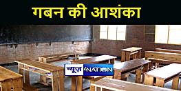 MOTIHARI NEWS : राशि निकासी के बाद भी स्कूलों में नहीं हुई वायरिंग, बीईओ ने कहा जांच के बाद होगी कार्रवाई