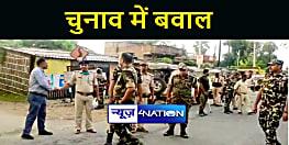 BIHAR NEWS : पंचायत चुनाव के दौरान उपद्रवी तत्वों ने किया जमकर हंगामा, मतदानकर्मियों के साथ की मारपीट