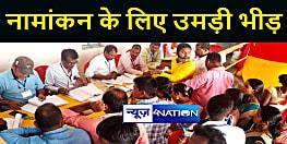 बोधगया में पहले दिन 555 उम्मीदवारों ने किया नामांकन, समर्थकों ने अबीर लगाकर दी प्रत्याशियों को बधाई