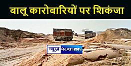 BIHAR NEWS : अवैध बालू लदे 10 ट्रकों को पुलिस ने किया जब्त, चार चालकों को किया गिरफ्तार