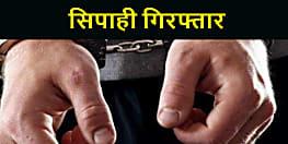 MOTIHARI NEWS : एसपी के निरीक्षण के दौरान नशे में धूत मिला सिपाही, गिरफ्तार कर भेजा गया जेल