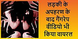 गैंगरेप से दहला बिहार, छपरा में लड़की के अपहरण के बाद गैंगरेप, वीडियो भी किया वायरल