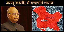 22 साल बाद जम्मू कश्मीर में एकबार फिर राष्ट्रपति शासन लागू