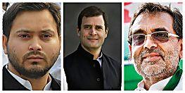 महागठबंधन की बैठक में उपेन्द्र इन लेकिन अब राहुल गांधी मीटिंग से कर सकते हैं किनारा