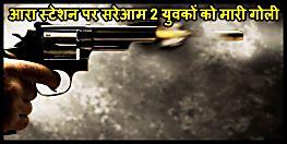 बेखौफ अपराधियों का तांडव, लूट का विरोध करने पर सेना के जवान समेत दो को मारी गोली