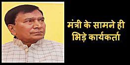 जहानाबाद में फिर एक मंत्री के कार्यक्रम में हंगामा, मंच पर ही भिड़े कार्यकर्ता