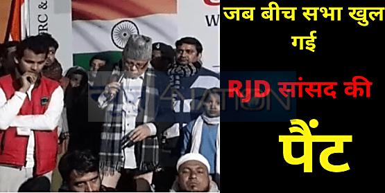 जब भरी सभा में खुल गई RJD सांसद की पैंट, धांय धांय वायरल हो रहा वीडियो, देखिए अनकट VIDEO