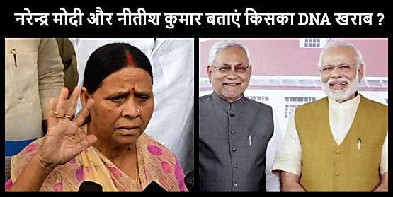 राबड़ी देवी का विरोधियों पर तंज, पूछा- पीएम नरेन्द्र मोदी और सीएम नीतीश कुमार में से किसका डीएनए खराब है?