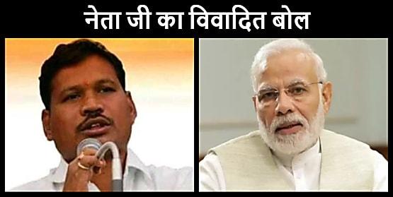 एक बार फिर नेता जी का विवादित बोल, कहा- पीएम मोदी को फांसी पर लटका देना चाहिए