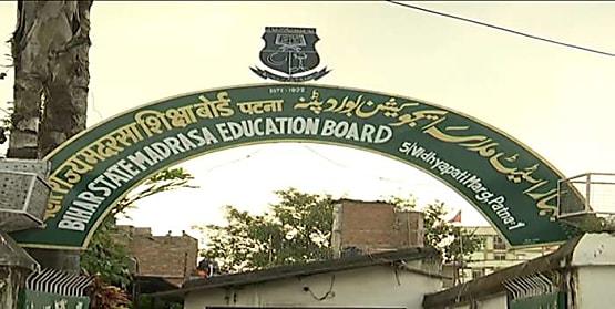 बिहार मदरसा बोर्ड रिजल्ट जारी..फोकानिया में 56140 छात्र जबकि मौलवी में 24836 बच्चे हुए सफल