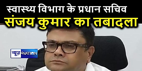 BIG BREAKING: कोरोना संकट के बीच स्वास्थ्य प्रधान सचिव संजय कुमार का तबादला...