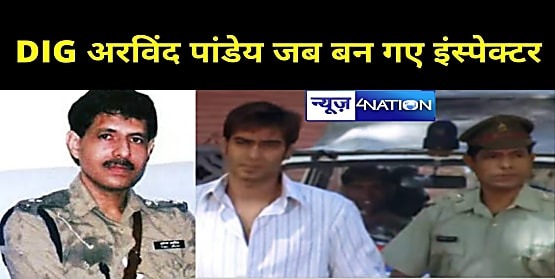 ...जब बिहार के एक DIG को बना दिया गया था पुलिस इंस्पेक्टर, IPS अधिकारी ने बताया भयानक पक्षपात