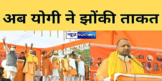राजद-कांग्रेस के साथ-साथ BJP ने भी 'नटवरलाल' को दिया है टिकट, BJP कैंडिडेट की जीत को लेकर योगी आदित्यनाथ ने की जनसभा