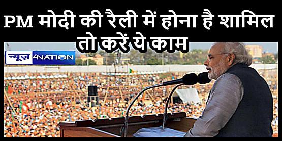 पीएम मोदी आ रहें बिहार ,रैली में होना है शामिल तो करना होगा ये काम..