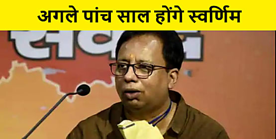 अगले 5 साल बिहार के विकास के लिए स्वर्णिम काल होंगे- डॉ. संजय जायसवाल