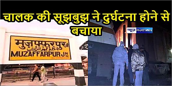 जानिए कैसे हुआ मुजफ्फरपुर में बड़ा रेल हादसा ?