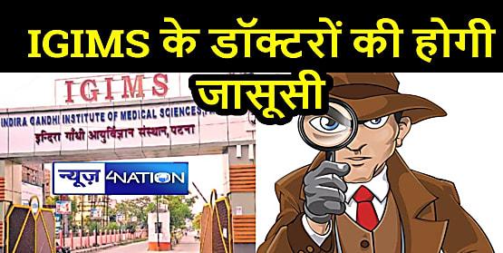 सरकार IGIMS डॉक्टरों के प्राइवेट प्रैक्टिस रोकने में हुई फेल, अब प्राइवेट एजेंसी कसेगी नकेल