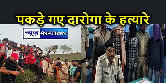 Bihar Crime : गिरफ्त में आए दारोगा के हत्यारे, हत्या का जो कारण बताया, उसे जानकर शर्म से झुक जाएगा सिर