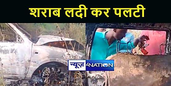 BIHAR NEWS : शराब से लदी कार सड़क किनारे गड्ढे में गिरी, आग का फायदा उठाकर मौके से भागे कारोबारी