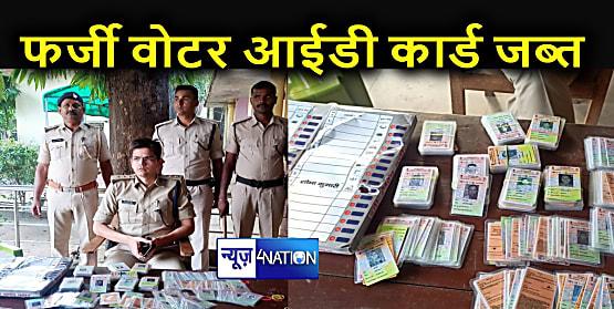 बड़ी संख्या में फर्जी वोटर आईडी कार्ड और डमी EVM  के साथ दो आरोपी चढ़े पुलिस के हत्थे, मामले की जांच कर रही पुलिस