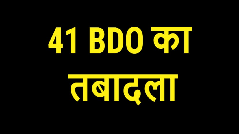 बिहार में तबादलों का दौर जारी, 41 BDO का